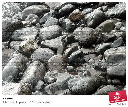 Камни, эксклюзивное фото № 90749, снято 3 августа 2007 г. (c) Михаил Карташов / Фотобанк Лори