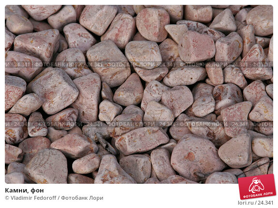 Камни, фон, фото № 24341, снято 16 сентября 2006 г. (c) Vladimir Fedoroff / Фотобанк Лори