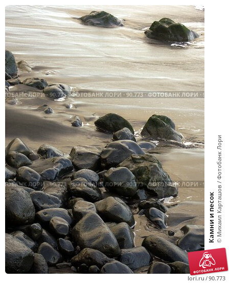 Камни и песок, эксклюзивное фото № 90773, снято 3 августа 2007 г. (c) Михаил Карташов / Фотобанк Лори