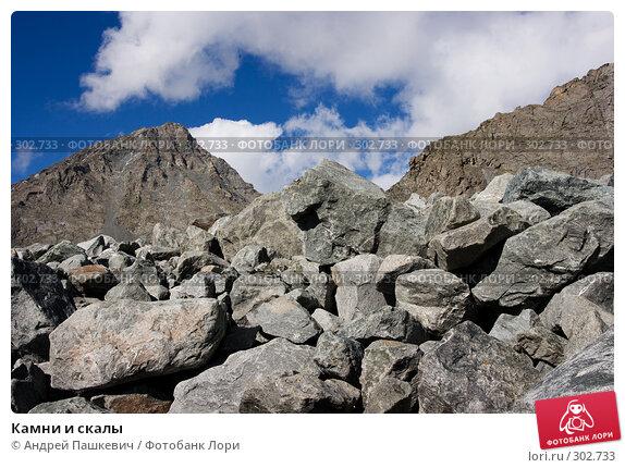 Камни и скалы, фото № 302733, снято 23 февраля 2017 г. (c) Андрей Пашкевич / Фотобанк Лори