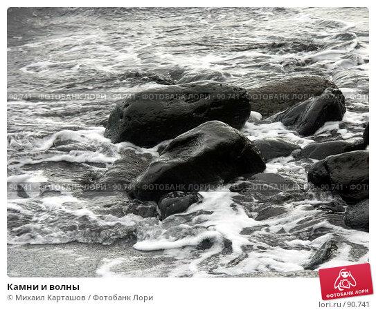 Купить «Камни и волны», эксклюзивное фото № 90741, снято 3 августа 2007 г. (c) Михаил Карташов / Фотобанк Лори