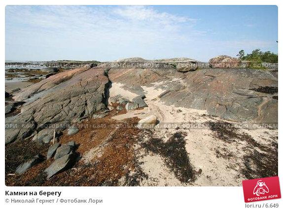 Купить «Камни на берегу», фото № 6649, снято 8 июля 2006 г. (c) Николай Гернет / Фотобанк Лори