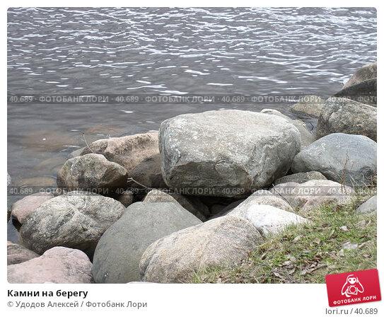 Камни на берегу, фото № 40689, снято 30 апреля 2007 г. (c) Удодов Алексей / Фотобанк Лори