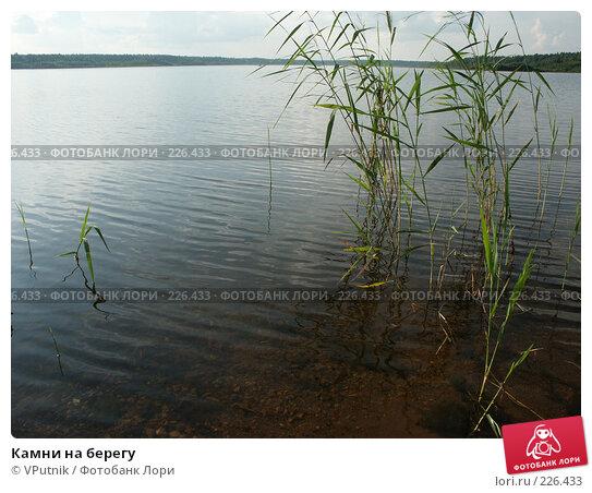 Камни на берегу, фото № 226433, снято 20 августа 2006 г. (c) VPutnik / Фотобанк Лори