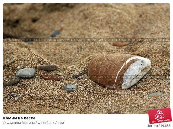 Камни на песке, фото № 49685, снято 5 сентября 2006 г. (c) Фадеева Марина / Фотобанк Лори
