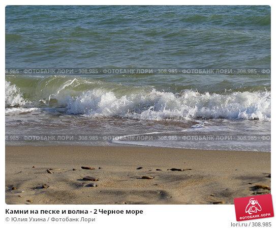 Камни на песке и волна - 2 Черное море, фото № 308985, снято 24 мая 2008 г. (c) Юлия Ухина / Фотобанк Лори