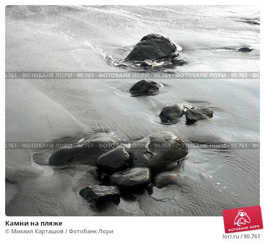 Камни на пляже, эксклюзивное фото № 90761, снято 3 августа 2007 г. (c) Михаил Карташов / Фотобанк Лори