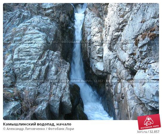 Камышлинский водопад, начало, фото № 32857, снято 23 февраля 2017 г. (c) Александр Литовченко / Фотобанк Лори