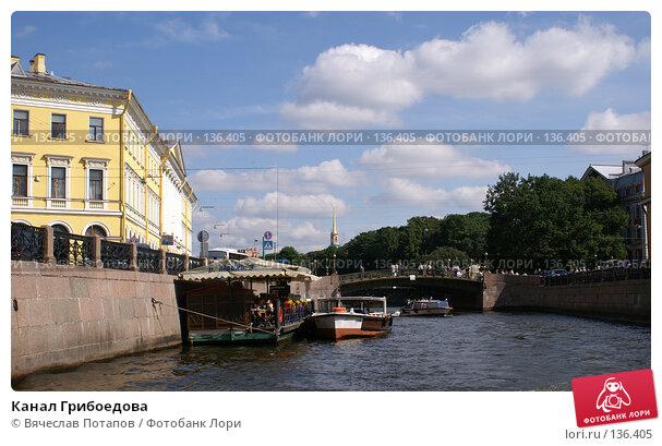 Канал Грибоедова, фото № 136405, снято 5 августа 2006 г. (c) Вячеслав Потапов / Фотобанк Лори