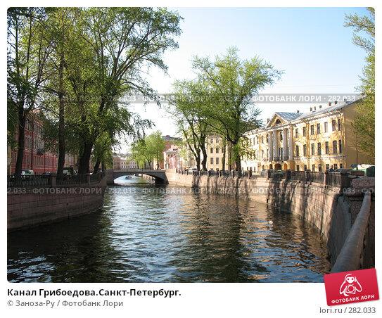 Канал Грибоедова.Санкт-Петербург., фото № 282033, снято 2 мая 2008 г. (c) Заноза-Ру / Фотобанк Лори