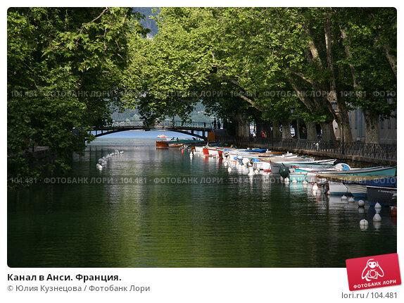 Канал в Анси. Франция., фото № 104481, снято 26 октября 2016 г. (c) Юлия Кузнецова / Фотобанк Лори
