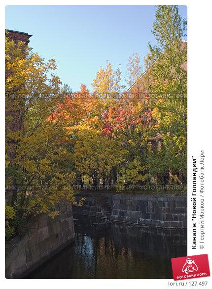 """Канал в """"Новой Голландии"""", фото № 127497, снято 27 сентября 2005 г. (c) Георгий Марков / Фотобанк Лори"""