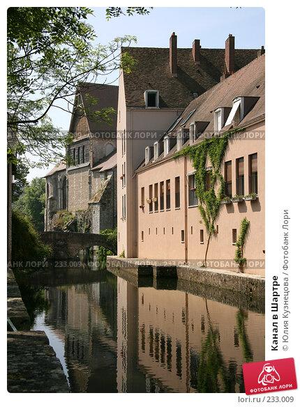 Канал в Шартре, фото № 233009, снято 6 мая 2007 г. (c) Юлия Кузнецова / Фотобанк Лори