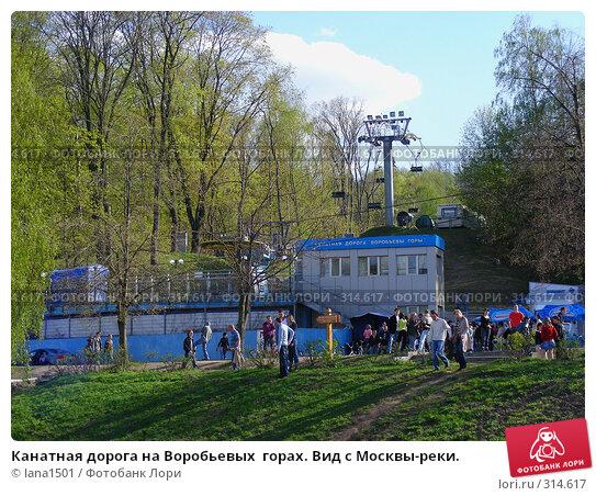 Купить «Канатная дорога на Воробьевых  горах. Вид с Москвы-реки.», эксклюзивное фото № 314617, снято 27 апреля 2008 г. (c) lana1501 / Фотобанк Лори