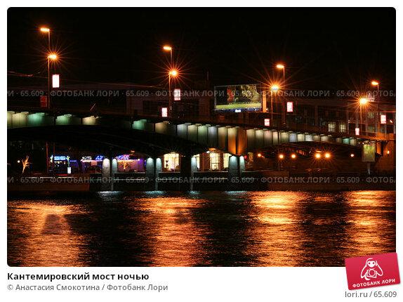 Кантемировский мост ночью (2007 год). Редакционное фото, фотограф Анастасия Смокотина / Фотобанк Лори