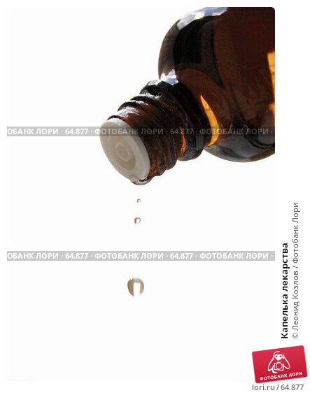Капелька лекарства, фото № 64877, снято 27 октября 2016 г. (c) Леонид Козлов / Фотобанк Лори