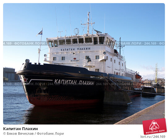 Капитан Плахин, фото № 244169, снято 26 февраля 2008 г. (c) Бяков Вячеслав / Фотобанк Лори