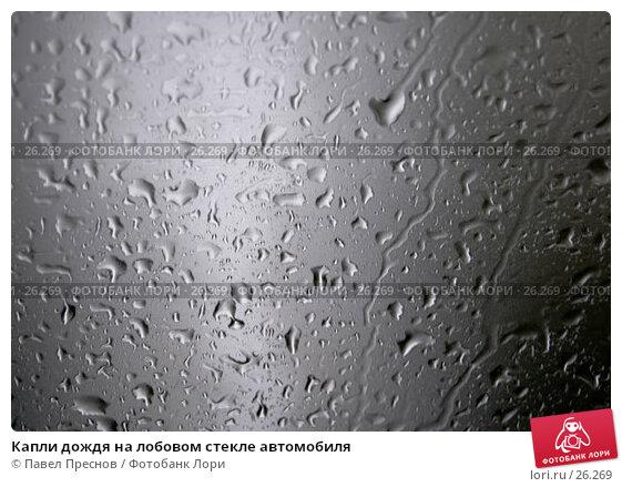 Капли дождя на лобовом стекле автомобиля, фото № 26269, снято 10 сентября 2006 г. (c) Павел Преснов / Фотобанк Лори