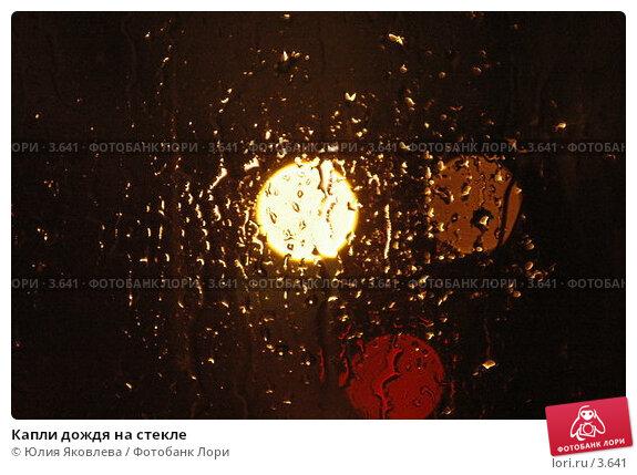 Капли дождя на стекле, фото № 3641, снято 14 апреля 2006 г. (c) Юлия Яковлева / Фотобанк Лори