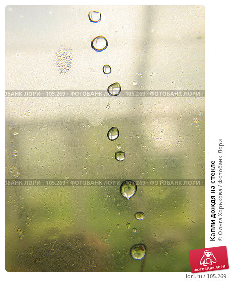 Капли дождя на стекле, фото № 105269, снято 20 января 2017 г. (c) Ольга Хорькова / Фотобанк Лори