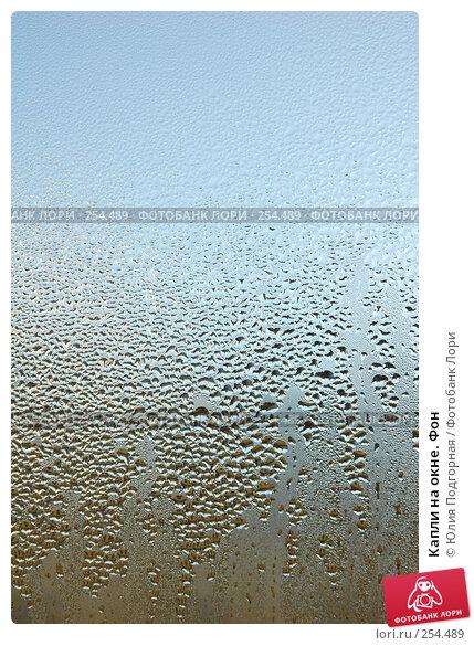 Капли на окне. Фон, фото № 254489, снято 16 ноября 2005 г. (c) Юлия Селезнева / Фотобанк Лори