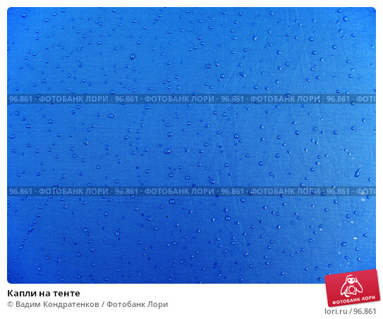 Капли на тенте, фото № 96861, снято 27 июня 2017 г. (c) Вадим Кондратенков / Фотобанк Лори