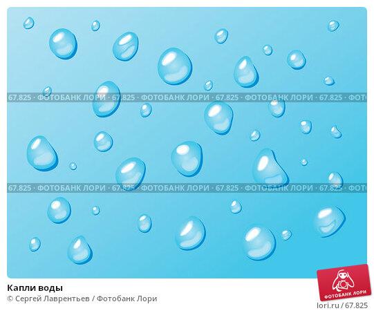 Капли воды, иллюстрация № 67825 (c) Сергей Лаврентьев / Фотобанк Лори