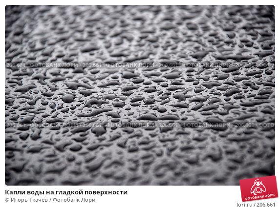Капли воды на гладкой поверхности, фото № 206661, снято 26 января 2008 г. (c) Игорь Ткачёв / Фотобанк Лори