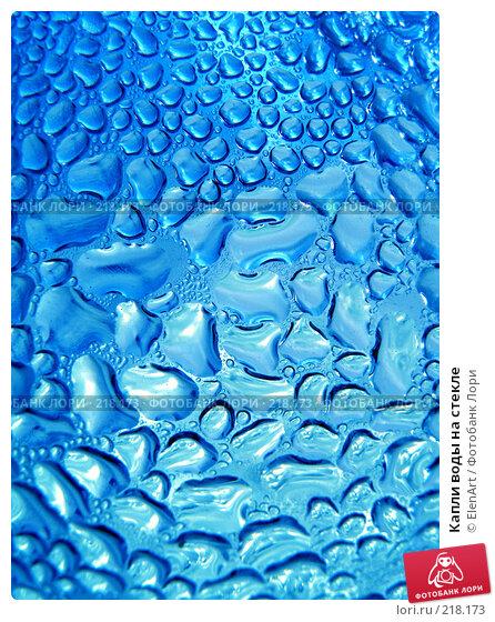 Купить «Капли воды на стекле», фото № 218173, снято 24 марта 2018 г. (c) ElenArt / Фотобанк Лори
