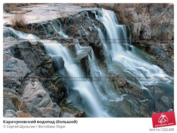 Карачуновский водопад (большой), фото № 222605, снято 11 марта 2008 г. (c) Сергей Шульгин / Фотобанк Лори