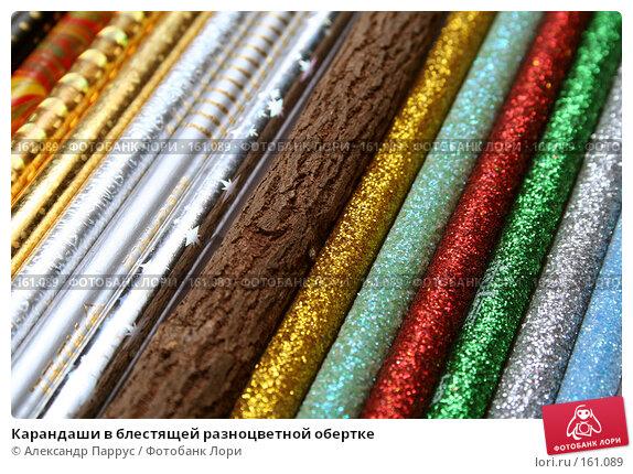 Карандаши в блестящей разноцветной обертке, фото № 161089, снято 30 сентября 2006 г. (c) Александр Паррус / Фотобанк Лори