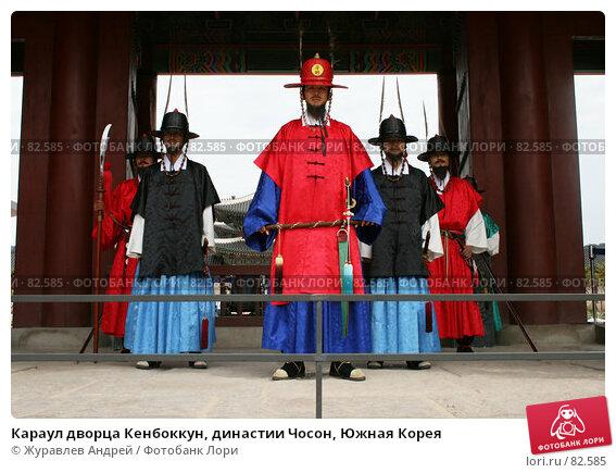 Караул дворца Кенбоккун, династии Чосон, Южная Корея, эксклюзивное фото № 82585, снято 5 сентября 2007 г. (c) Журавлев Андрей / Фотобанк Лори