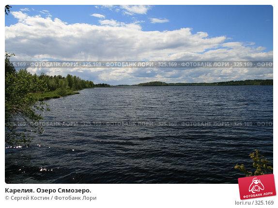 Карелия. Озеро Сямозеро., фото № 325169, снято 13 июня 2008 г. (c) Сергей Костин / Фотобанк Лори