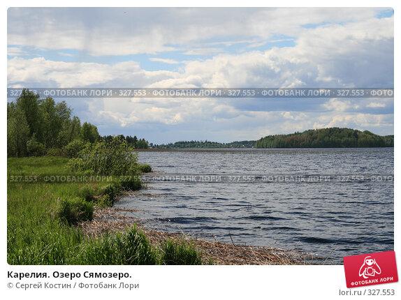 Карелия. Озеро Сямозеро., фото № 327553, снято 13 июня 2008 г. (c) Сергей Костин / Фотобанк Лори