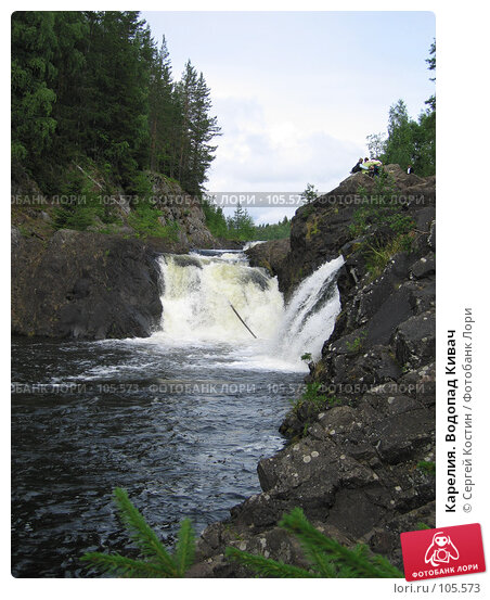 Карелия. Водопад Кивач, фото № 105573, снято 29 июля 2006 г. (c) Сергей Костин / Фотобанк Лори