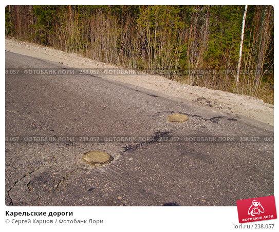 Карельские дороги, фото № 238057, снято 5 мая 2006 г. (c) Сергей Карцов / Фотобанк Лори