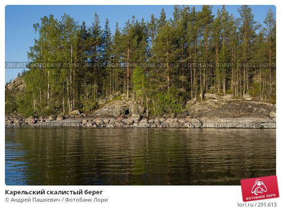 Карельский скалистый берег, фото № 291613, снято 3 июня 2007 г. (c) Андрей Пашкевич / Фотобанк Лори