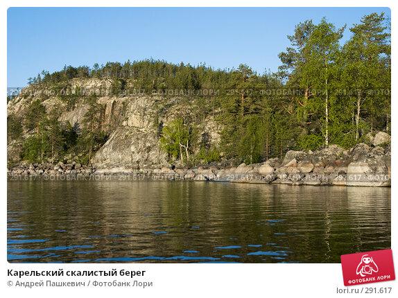 Карельский скалистый берег, фото № 291617, снято 3 июня 2007 г. (c) Андрей Пашкевич / Фотобанк Лори