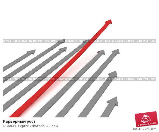 Карьерный рост, иллюстрация № 230893 (c) Ильин Сергей / Фотобанк Лори