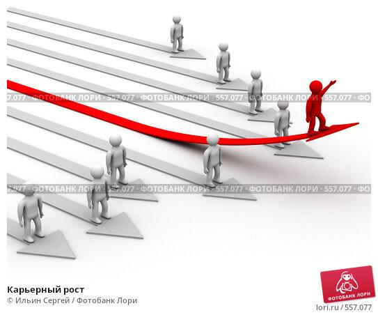 Купить «Карьерный рост», иллюстрация № 557077 (c) Ильин Сергей / Фотобанк Лори