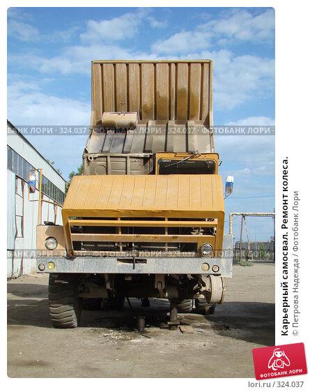 Карьерный самосвал. Ремонт колеса., фото № 324037, снято 15 июня 2008 г. (c) Петрова Надежда / Фотобанк Лори