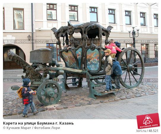 Купить «Карета на улице Баумана г. Казань», фото № 48521, снято 30 апреля 2006 г. (c) Кучкаев Марат / Фотобанк Лори