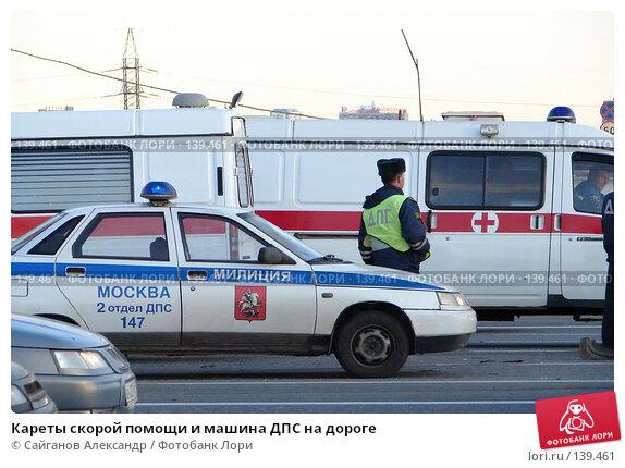 Кареты скорой помощи и машина ДПС на дороге, эксклюзивное фото № 139461, снято 7 апреля 2007 г. (c) Сайганов Александр / Фотобанк Лори