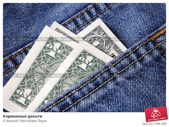 Купить «Карманные деньги», фото № 149325, снято 5 января 2007 г. (c) Astroid / Фотобанк Лори