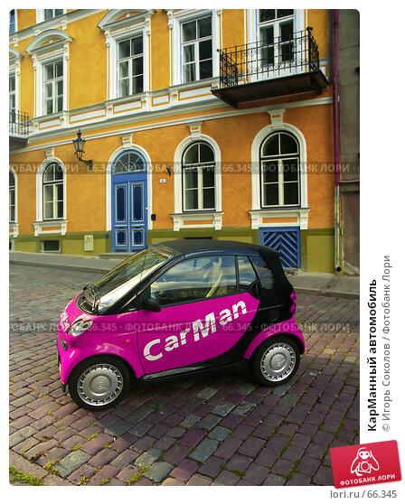 КарМанный автомобиль, эксклюзивное фото № 66345, снято 24 июля 2017 г. (c) Игорь Соколов / Фотобанк Лори