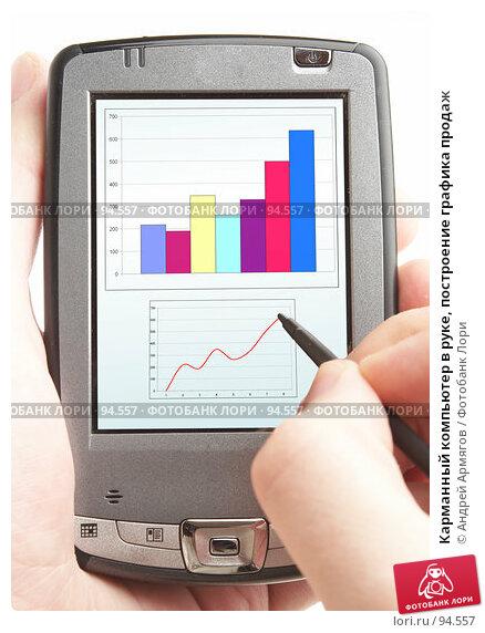 Карманный компьютер в руке, построение графика продаж, фото № 94557, снято 7 мая 2007 г. (c) Андрей Армягов / Фотобанк Лори