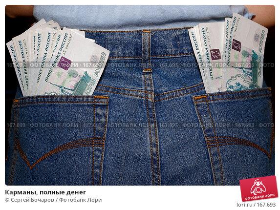 Карманы, полные денег, фото № 167693, снято 5 января 2008 г. (c) Сергей Бочаров / Фотобанк Лори