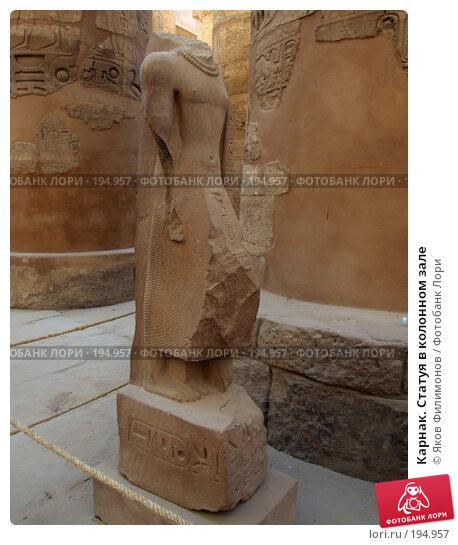 Купить «Карнак. Статуя в колонном зале», фото № 194957, снято 15 января 2008 г. (c) Яков Филимонов / Фотобанк Лори