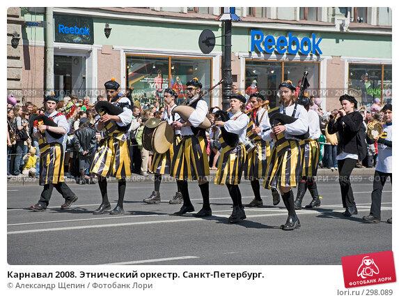 Купить «Карнавал 2008. Этнический оркестр. Санкт-Петербург.», эксклюзивное фото № 298089, снято 24 мая 2008 г. (c) Александр Щепин / Фотобанк Лори