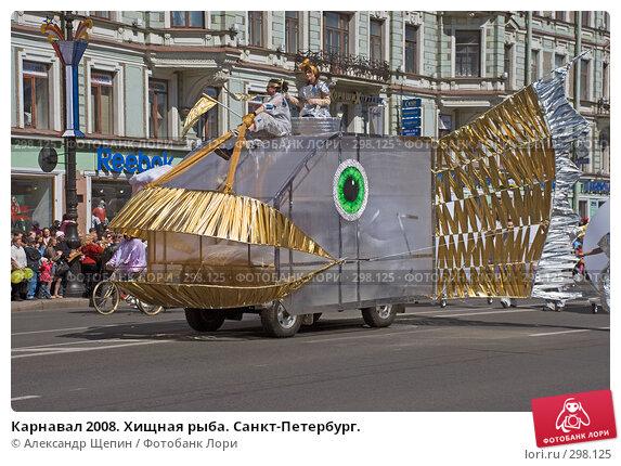 Карнавал 2008. Хищная рыба. Санкт-Петербург., эксклюзивное фото № 298125, снято 24 мая 2008 г. (c) Александр Щепин / Фотобанк Лори